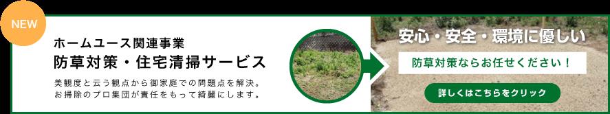 防草対策に砂助